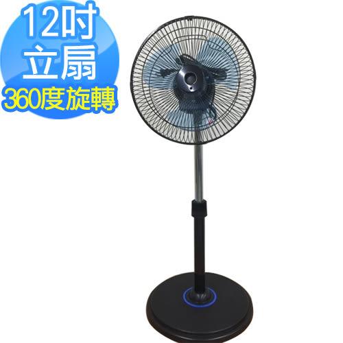 《 3C批發王 》12吋 360度旋轉神扇 立扇 / 電風扇 / 涼風扇 / 桌立扇 3片葉片 三段風力