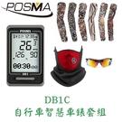 POSMA 自行車智慧車錶套組 DB1C