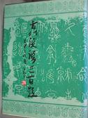 【書寶二手書T1/語言學習_HKK】古代漢語三百題