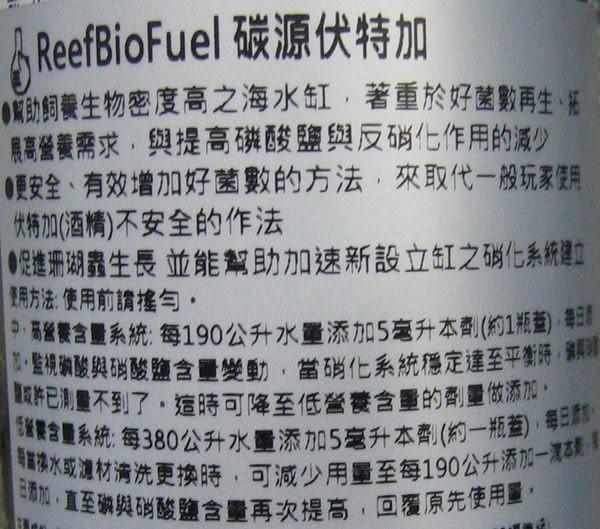 【西高地水族坊】美國BWA Reef BioFuel碳源伏特加500ml
