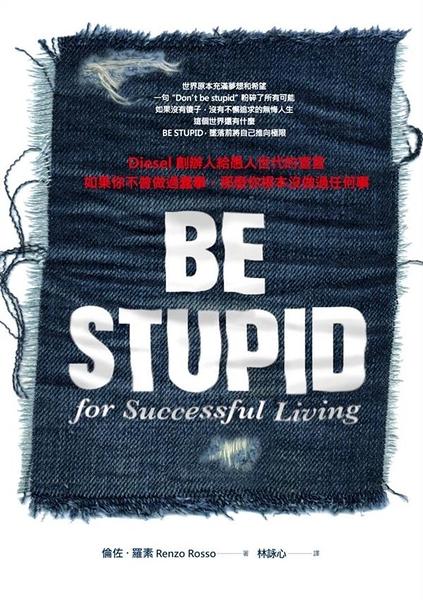 (二手書)BE STUPID,Diesel創辦人給愚人世代的宣言:如果你不曾做過蠢事,那麼你..