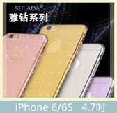 iPhone 6/6S (4.7吋) 雅鑽系列 輕薄 鑲鑽 奢華風 TPU 手機套 保護套 手機殼 手機套 背蓋 背殼
