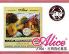 【小麥老師樂器館】古典吉他弦 第六弦 ALICE A106-6 古典吉他 尼龍弦【A527】吉他 吉他換弦