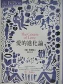 【書寶二手書T8/兩性關係_GMN】愛的進化論_艾倫‧狄波頓