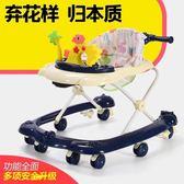 嬰兒童寶寶學步車6/7-18個月多功能防側翻折疊推行帶音樂助步車BL 【巴黎世家】