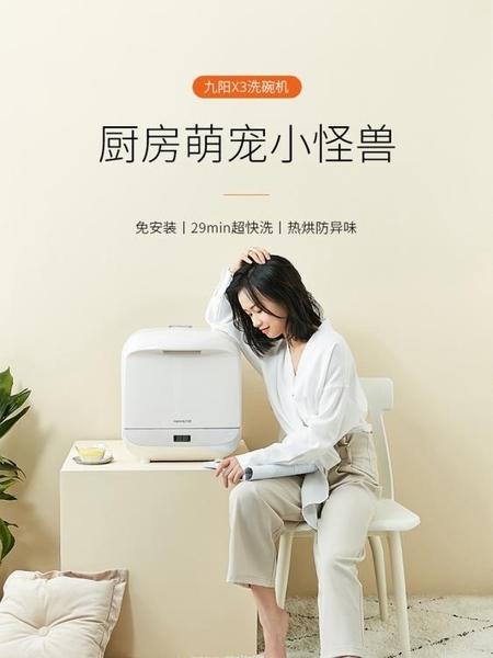 洗碗機九陽X3全自動家用小型臺式免安裝智慧家電小型獨立洗碗機刷碗機部落