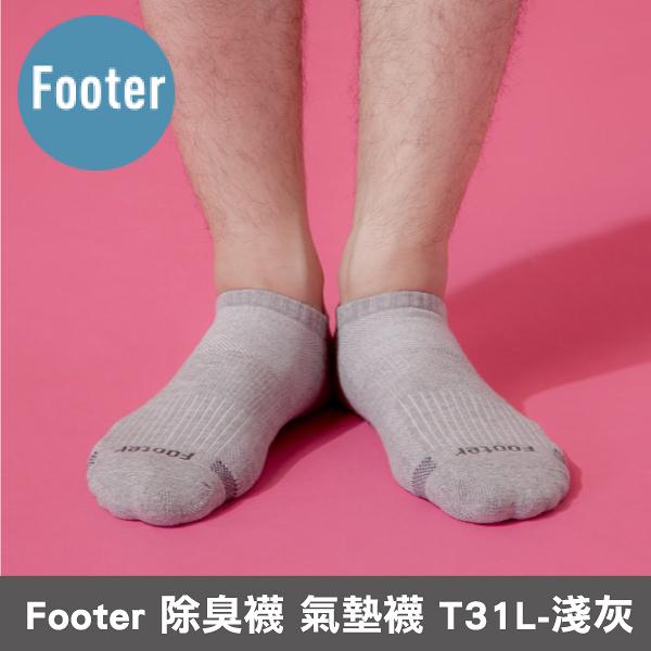Footer 除臭襪 單色運動逆氣流氣墊船短襪 T31L-淺灰(24-27cm男) 專品藥局【2012466】