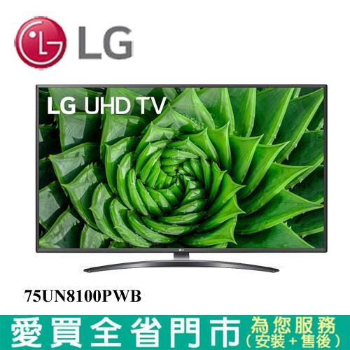 LG 75型4K  AI語音物聯網電視75UN8100PWB含配送+安裝【愛買】