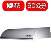 (全省安裝)櫻花【R-3012SXL】90公分單層式不鏽鋼排油煙機