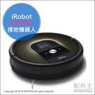 日本代購 空運 iRobot R980060 掃地機器人 自動 掃除機 強力感應 手機操控 自動充電