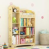 書架 全實木書架兒童家用簡約現代幼兒園繪本架小書架落地書架置物架  【全館免運】