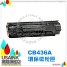 USAINK ~HP CB436A/36A 相容碳粉匣  三盒  HP LaserJet P1505/M1120MFP/P1505n/M1522nf/M1522n/M1120/M1522