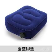 旅行飛機充氣腳墊火車汽車足踏腳凳辦公室長途u型充氣枕 yu3974『夢幻家居』