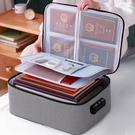 加厚證件收納包盒家用家庭多層大容量多功能箱文件護照整理袋卡包 全館免運