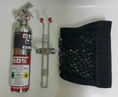 車用滅火器 FIRE-1L 水成膜泡沫滅火器 不銹鋼瓶(含催淚成分) 送固定網