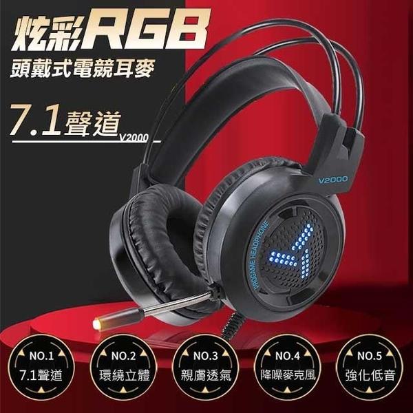 【南紡購物中心】【MEMO】7.1聲道炫彩RGB頭戴式電競耳麥(V2000)
