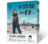 (二手書)不認輸的骨氣:從偏鄉到紐約,一個屏東女孩勇闖世界的逆境哲學