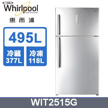 Whirlpool 惠而浦 【WIT2515G】創易系列495公升雙門冰箱