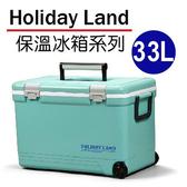Holiday Land 日本伸和假期冰桶 33L-『標誌藍』HDL33 冷藏箱 保鮮箱 行動冰箱 保冰保鮮 釣魚 戶外 露營
