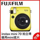 FUJIFILM instax mini70  富士 MINI 70 黃色 拍立得相機 拍立得  平輸 保固一年 24H快速出貨  送章魚腳架