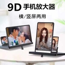 屏幕放大器 9D橫豎屏通用高清手機放大器超清藍光大屏放大鏡18寸觀影懶人支架抽拉式 有緣生活館