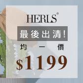 //summer sale// 最後出清! 均一價$1199
