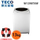 【TECO東元】13KG 變頻直立式洗衣...