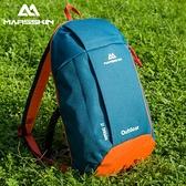 戶外運動雙肩背包多功能登山包男女兒童10L休閒小書包輕便旅行包 3C優購