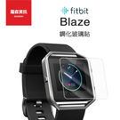 【免運】Fitbit Blaze 鋼化玻璃貼 螢幕保護貼 保護膜 鋼化膜 玻璃貼