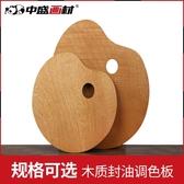 油畫顏料 中盛封油調色板 橢圓形調色板 油畫調色板 丙烯調色盤 木制調色板