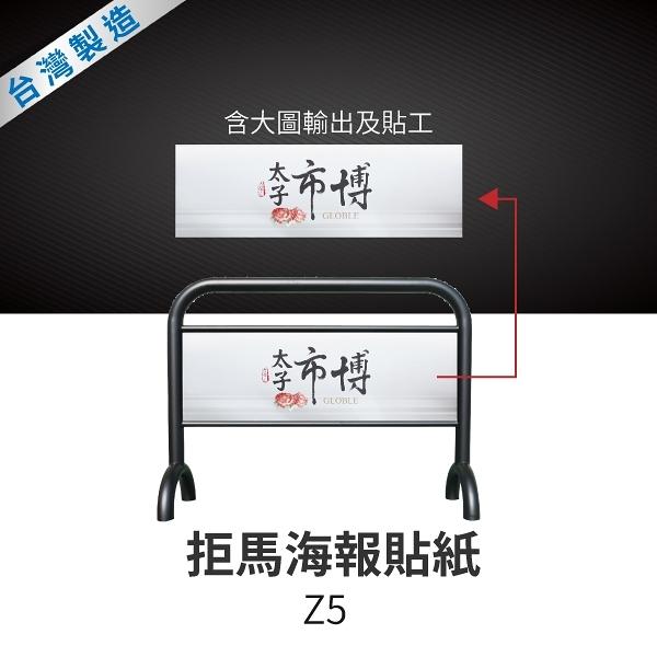拒馬海報貼紙(2張/組)(含大圖輸出及貼工)Z5 停車牌貼紙 機動式路障 車阻 標示牌貼紙