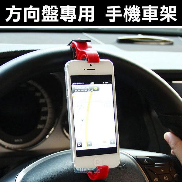 方向盤 購物車 買菜車 車架 手機架 遮陽板 行李桿 手機 支架 車用 BOXOPEN