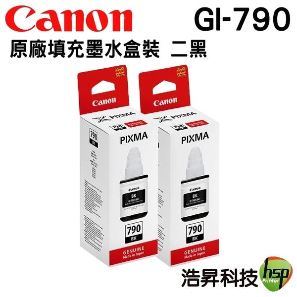CANON GI-790 BK 二黑 原廠填充墨水 盒裝 適用G系列所有機種