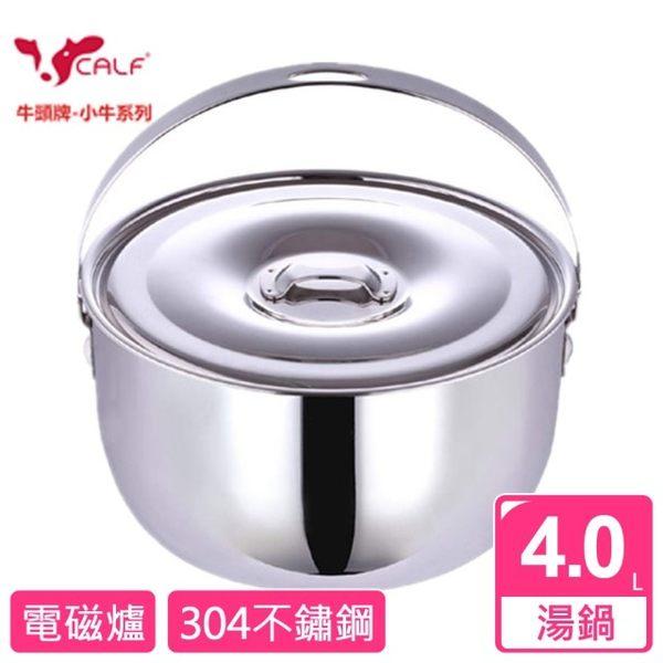 [家事達]牛頭牌 小牛 304不鏽鋼提把調理鍋 22cm特價