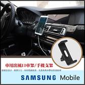 ▽車用出風口車架/冷氣孔支架/手機支架/SAMSUNG S5750/S5500/S5550/S5560/S5600/S5620/S5628/S7070/S7220/S7390