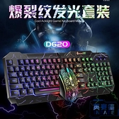 有線鍵盤鼠標套裝背光游戲電腦臺式發光真機械手感筆記本USB外接【英賽德3C數碼館】