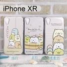 角落生物空壓軟殼 iPhone XR (6.1吋) 角落小夥伴【正版授權】