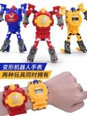 兒童手錶兒童變形電子手錶金剛機器人投影卡通玩具幼兒園男孩女孩女童寶寶