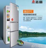 higo/志高 BCD-180 冰箱三門家用節能小三開門電冰箱三門式冰箱igo 依凡卡時尚