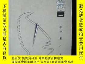 二手書博民逛書店罕見世紀荒言(針眼小說Y11359 李申 文化藝術 出版2003