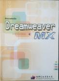 (二手書)Dreamweaver MX