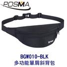 POSMA 多功能單肩斜背包 胸前包 黑 BGW010-BLK
