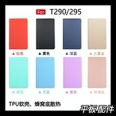 三星 Tab A (10.1吋) T510 T515 / Tab A (8吋) T290 T295 新款純色 彈力皮革電壓款 全包軟邊 支架平板套
