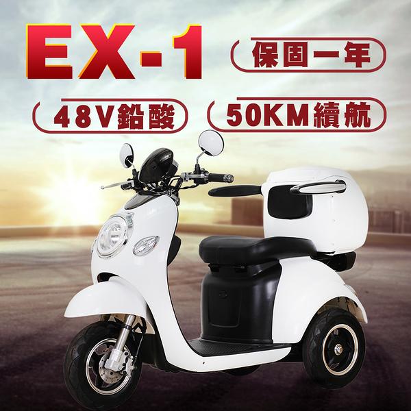 客約【捷馬科技 JEMA】EX-1 48V鉛酸 LED天使光圈液壓減震三輪單座電動車 - 白