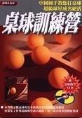 二手書博民逛書店 《桌球訓練營(附VCD)》 R2Y ISBN:9867841050│唐建軍