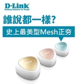 D-LINK 友訊 COVR-C1203 全覆蓋 Mesh 雙頻AC1200 無線路由器【本月回饋↘省$789】