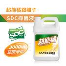 SDC超能橘銀離子空間抑菌液...