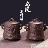 杯具 紫砂茶葉罐陶瓷密封罐大號純手工存儲罐復古功夫茶具茶葉包裝盒 童趣屋