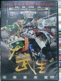 挖寶二手片-C09-020-正版DVD*港片【大武生】-韓庚*吳尊*元彪