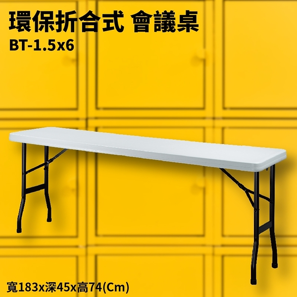 BT-1.5x6 灰白 環保折合式 會議桌 摺疊桌 耐衝擊 可回收 防水 補習班 書桌 電腦桌 工作桌